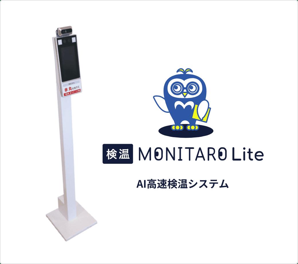 AI高速検温システム MONITARO Lite   HCMJ(エイチシーエムジェー)